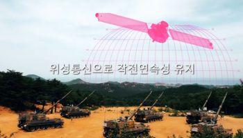 เกาหลีใต้ลุย!! สั่ง KT SAT รื้อระบบโบราณสร้างดาวเทียมใหม่ ใช้ C4I และการโทรผ่านเน็ตฯ (VoIP)