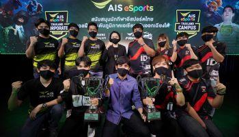 AIS เปิดสนาม AIS eSports STUDIO หนุนนักกีฬาอีสปอร์ตไทย เตรียมชิงชัยศึกอีสปอร์ตระดับภูมิภาคเอเชียตะวันออกเฉียงใต้