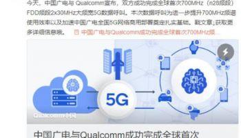 Qualcomm เปิดตัวชิปเซ็ตรองรับ 5G คลื่น 700 MHz ไทยได้รับอานิสงส์หลังต.ค 63 เป็นต้นไป