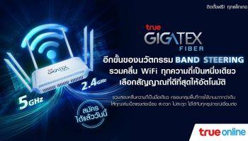"""ทรูออนไลน์ แนะนำ """"Band Steering"""" ใน True Gigatex Fiber Router รวมคลื่น WiFi ทุกความถี่เป็นหนึ่งเดียว เลือกสัญญาณที่ดีที่สุดให้อัตโนมัติ"""