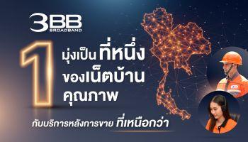 """3BB มุ่งเป็น """"เน็ตบ้านคุณภาพ"""" กับการบริการหลังการขายที่เหนือกว่า"""