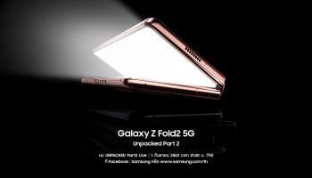 """3 ทุ่ม อังคารที่ 1 ก.ย. นี้ พบกับสุดยอดนวัตกรรมสมาร์ทโฟนแห่งอนาคต ในงาน """"Galaxy Z Fold2 5G: Unpacked Part 2"""""""