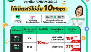"""FINN MOBILE เขย่าแพ็กเกจใหม่ ได้เพิ่ม """"เน็ตฟรีไม่อั้น ไม่ลดสปีด"""" ความเร็ว 10 Mbps"""