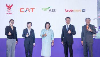 เดินหน้าปูพรม Free Wi-Fi คนไทยใช้ฟรี! ทั่วประเทศ กลุ่มทรูเปิดเครือข่าย @TH Wi-Fi by TRUE ใช้งานง่ายด้วยระบบ Smart Sign On