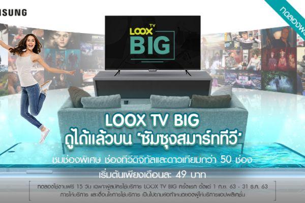 ดู LOOX TV บน Samsung Smart TV ได้แล้ว