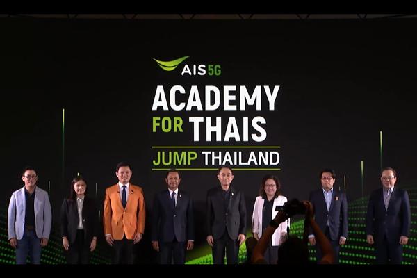 AIS Academy เปิดภารกิจคิดเผื่อเพื่อคนไทย ผ่านรูปแบบ Online เสริมขีดความสามารถด้านนวัตกรรม เรียนรู้ ทักษะอาชีพใหม่