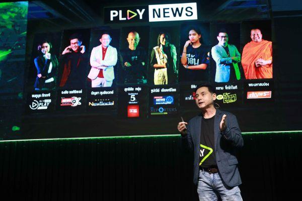 PLAY NEWS แพลตฟอร์มใหม่บน AIS PLAY เปิดโอกาสให้เหล่าคนข่าวเล่าเทคโนโลยีผ่าน AIS 5G PLAY VR มุมมอง 360 องศา