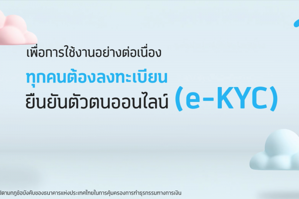 ผู้ใช้บริการดีแทคที่ชำระเงินผ่านบิล Direct operator billing หรือ pay via dtac DOB ลงทะเบียน e-KYC ได้ตั้งแต่วันที่ 15 ตุลาคม 2563  เป็นต้นไป