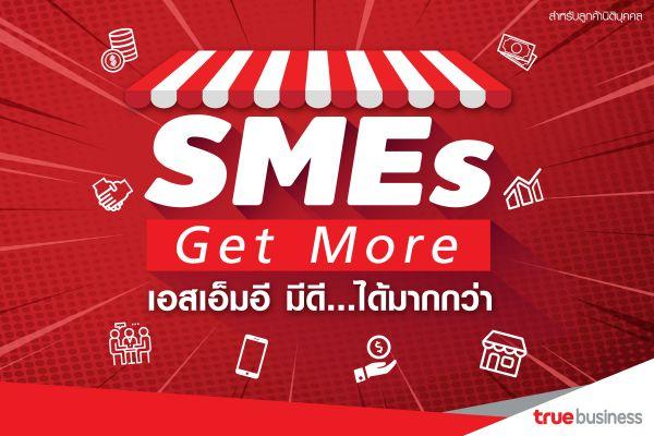 "True Business แนะนำแพ็กเกจ ""SMEs Get More เอสเอ็มอี มีดี...ได้มากกว่า"" สำหรับ SME และร้านค้า"