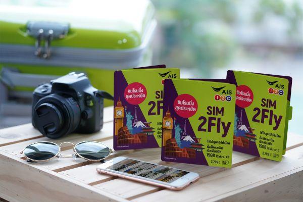ซิมโรมมิ่งรายปี SIM2Fly จ่ายครั้งเดียว เที่ยวรอบโลก 70 ประเทศ เล่นเน็ตเต็มสปีด 15 GB นาน 1 ปี  (ใช้ไม่หมดทบได้)