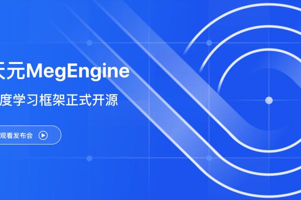 Megvii ประกาศเปิด Megengine - Deep Learning Platform ให้นักพัฒนาทั่วโลกใช้สร้าง AI
