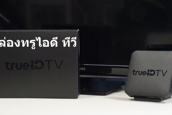 รีวิว กล่อง TrueID ทีวี ช่วงกักตัว ดู NETFLIX บนจอใหญ่ หนังพรีเมี่ยม ทีวีออนไลน์ บอล หนัง การ์ตูน ครบสุดในกล่องเดียว