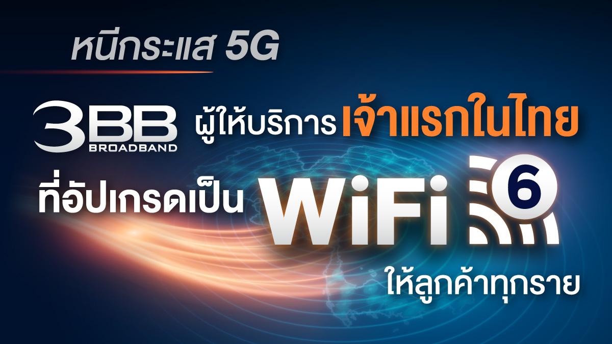 3BB ผู้ให้บริการเจ้าแรกในไทยที่อัปเกรดเป็น Wi-Fi 6 ให้ลูกค้าทุกราย