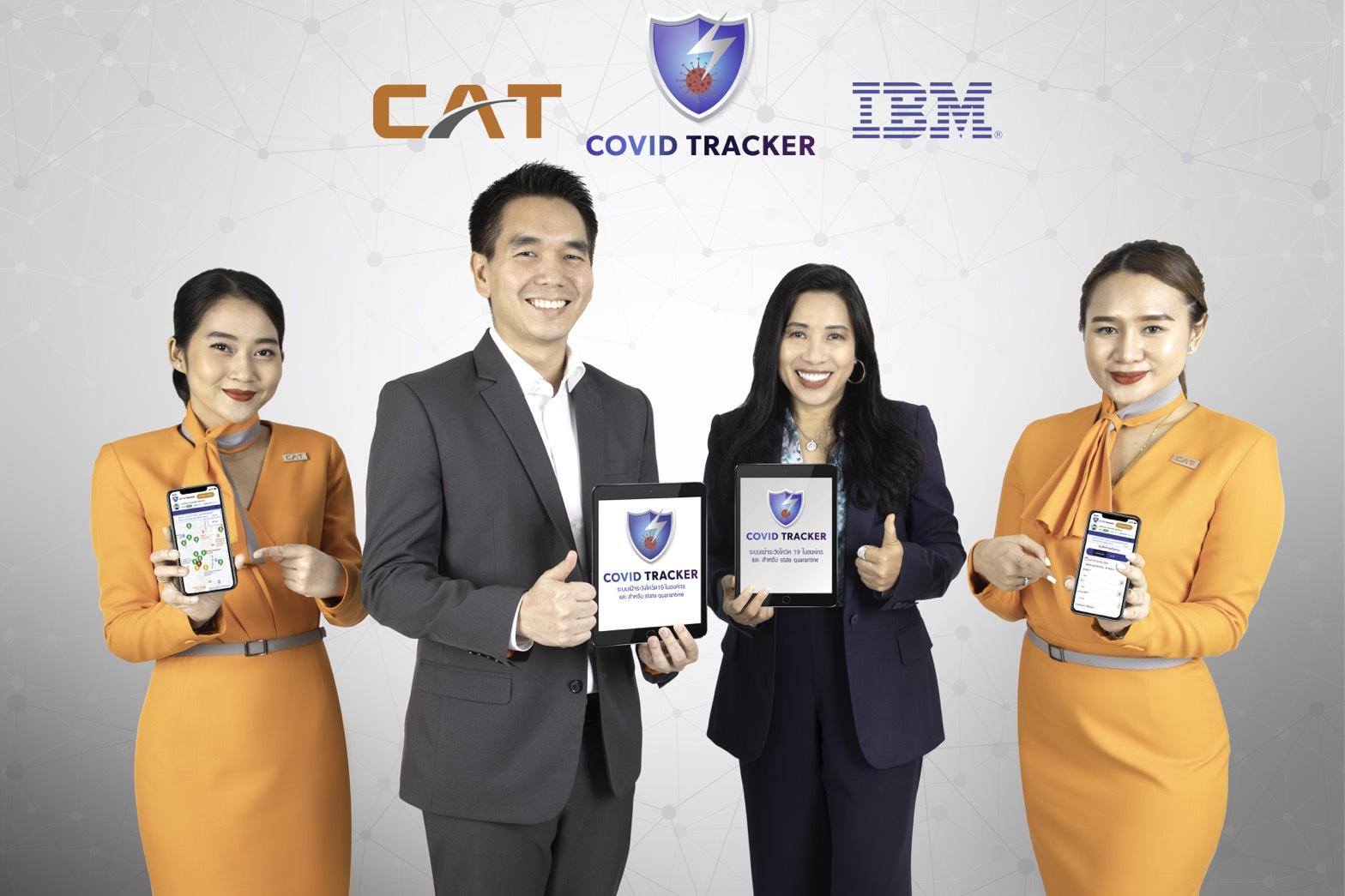 CAT หนุนผู้ประกอบการโรงแรม เปิดตัว CAT Covid Tracker ระบบเฝ้าระวังสุขภาพนักท่องเที่ยวต่างชาติ