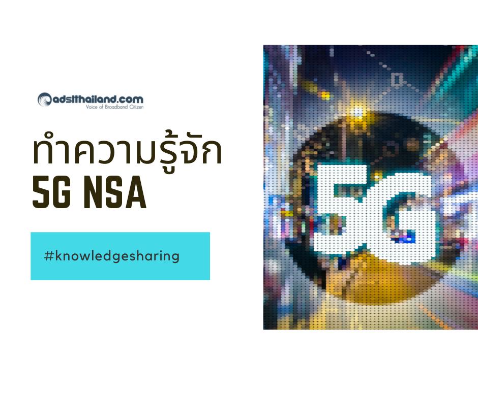 5G NSA : เล่าสู่กันฟังทางเทคนิคเรื่อง 5G ตอนที่ 1