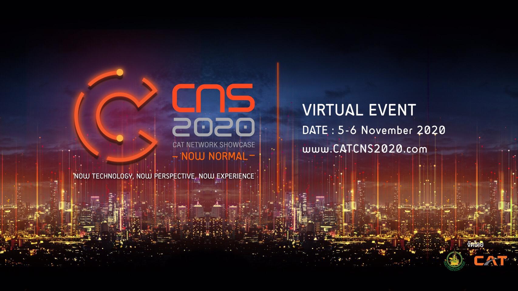 CAT รุกเทคโนโลยีดิจิทัล พลิกโฉมจัด CAT Network Showcase 2020  แบบ Virtual Event รับไลฟ์สไตล์ยุค New Normal