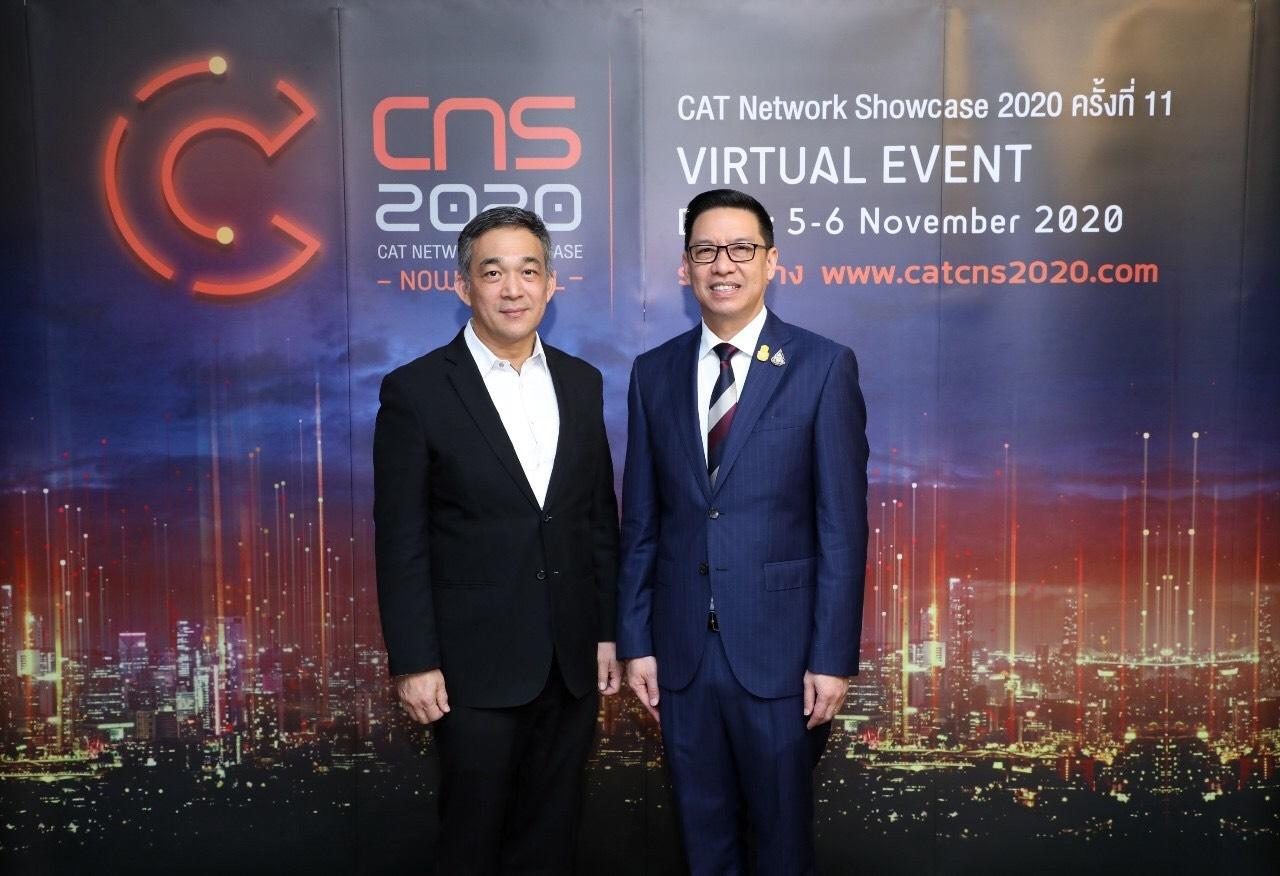 CAT จัดงาน CAT Network Showcase 2020 ครั้งแรกในรูปแบบ Virtual Event