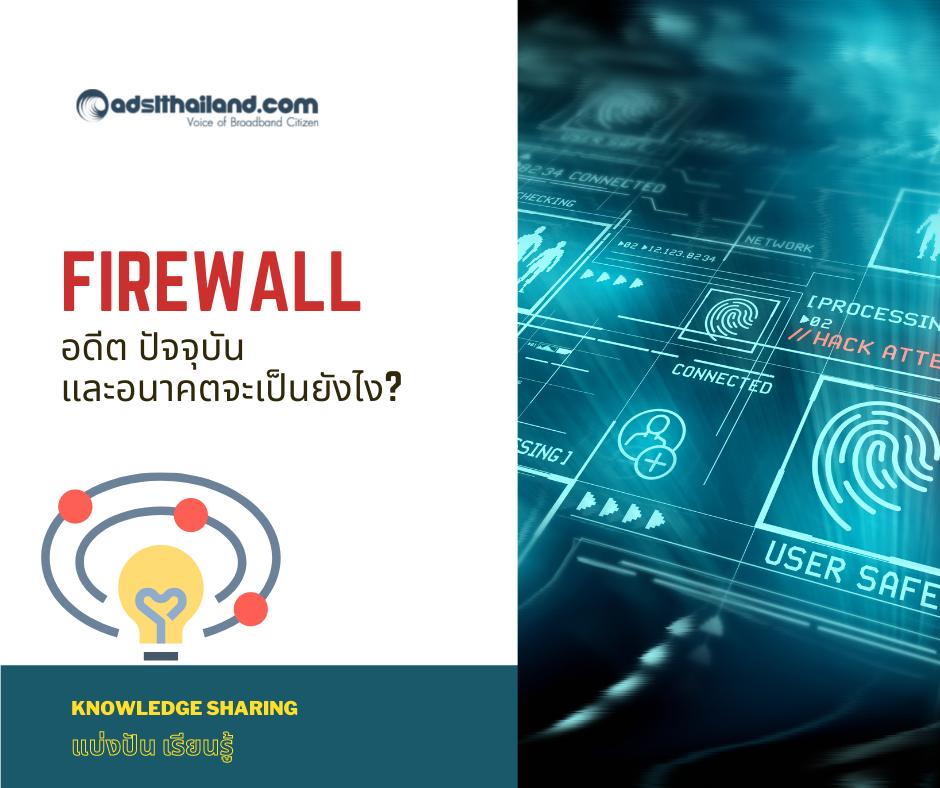 เอากันเน้นๆเรื่อง... Firewall : จากอดีตสู่ปัจจุบัน และแนวทางในอนาคต