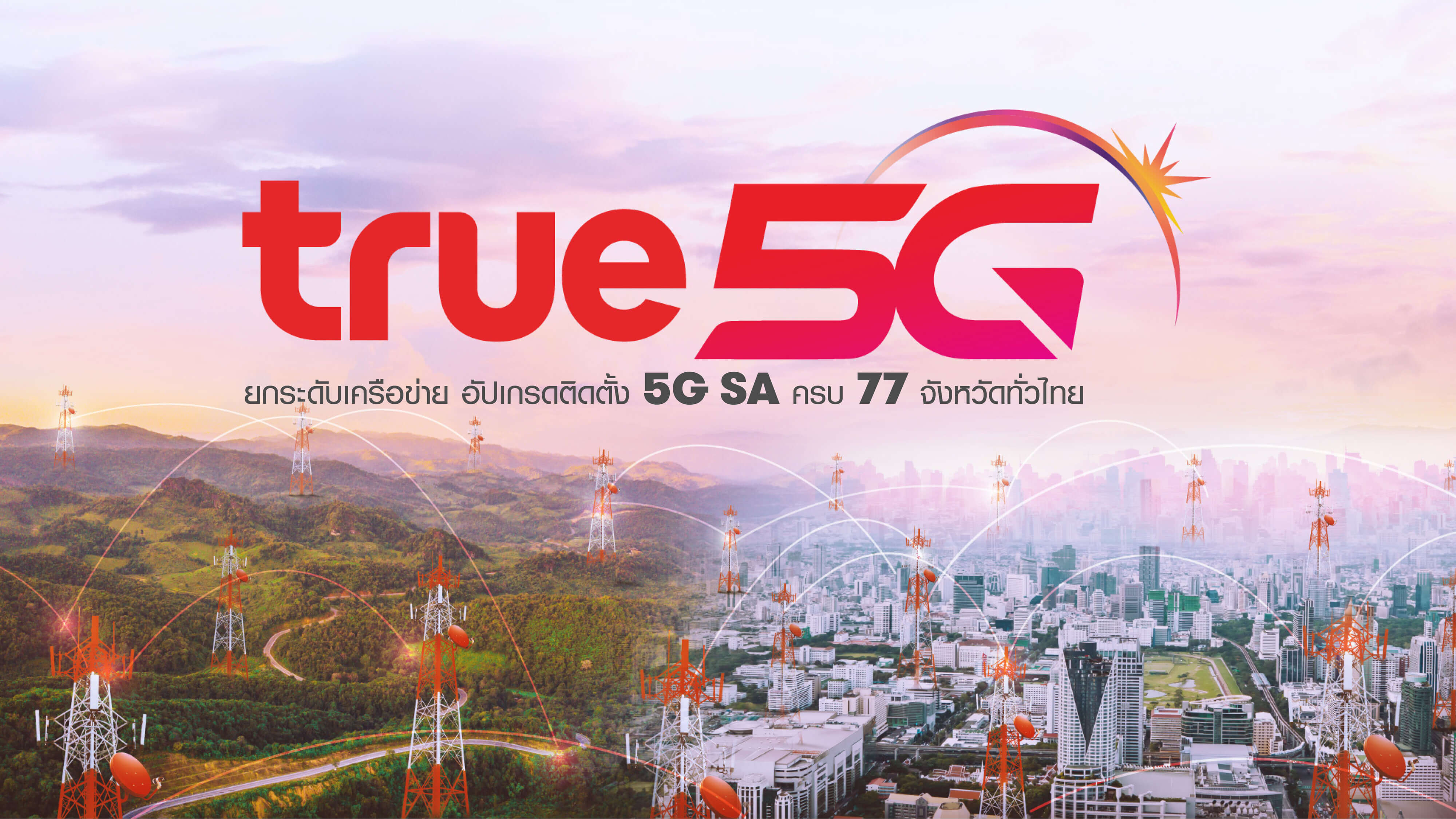 ทรู 5G ยกระดับเครือข่าย อัปเกรดติดตั้ง 5G SA ครบ 77 จังหวัดทั่วไทย