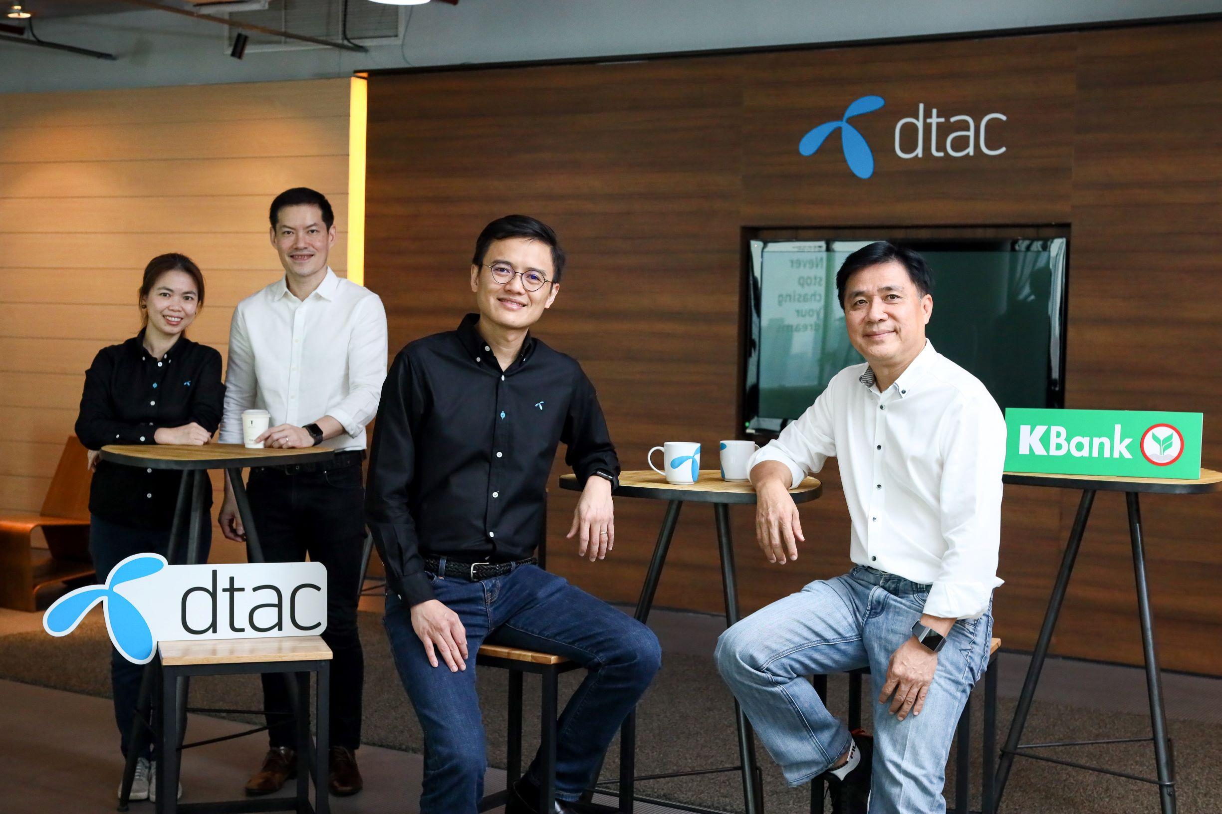 ดีแทคร่วมมือกับธนาคารกสิกรไทย มอบสิทธิพิเศษให้กลุ่มเยาวชน พร้อมพัฒนาบริการดิจิทัล มอบประโยชน์สูงสุดให้กับผู้ใช้บริการรอบด้าน