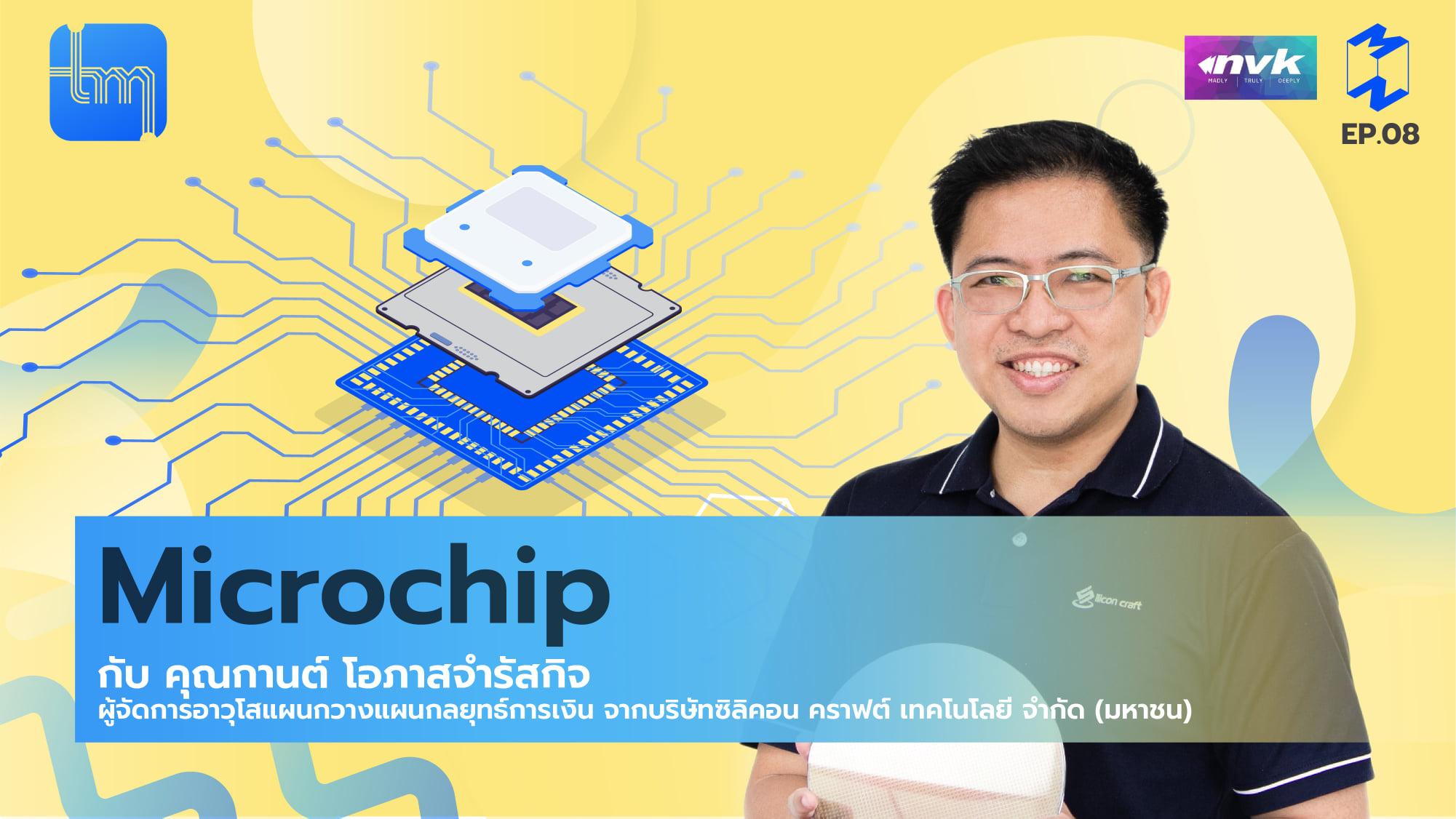 คุยเรื่อง Microchip กับคุณกานต์ โอภาสจำรัสกิจ อนาคตอุตสาหกรรมของ Microchip จะไปทางไหน [Tech Monday EP.8]