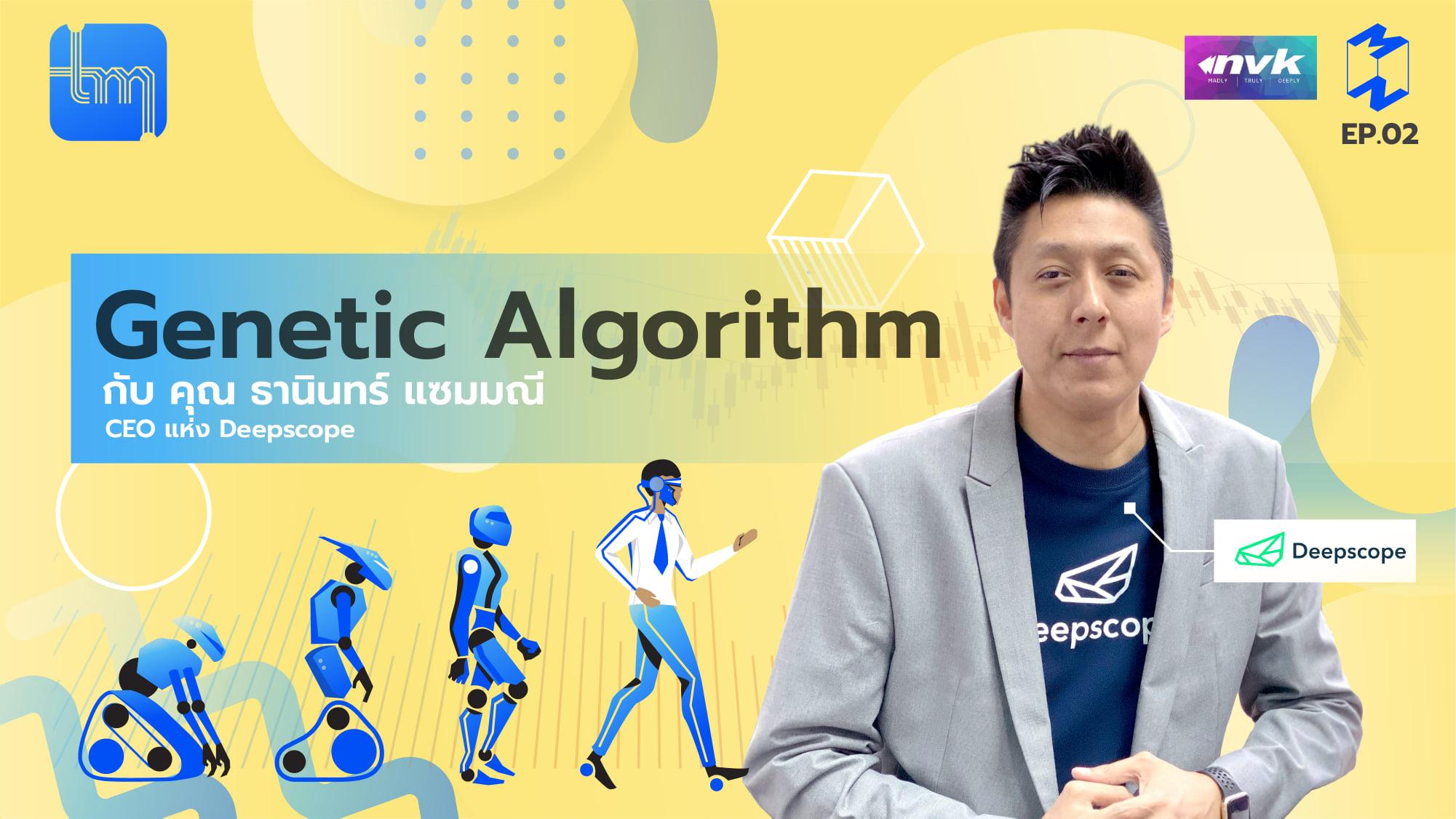 รู้จัก Genetic Algorithm เพื่อการลงทุน บนแพล็ตฟอร์ม Deepscope โดย คุณธานินทร์ แซมมณี ใน Tech Monday
