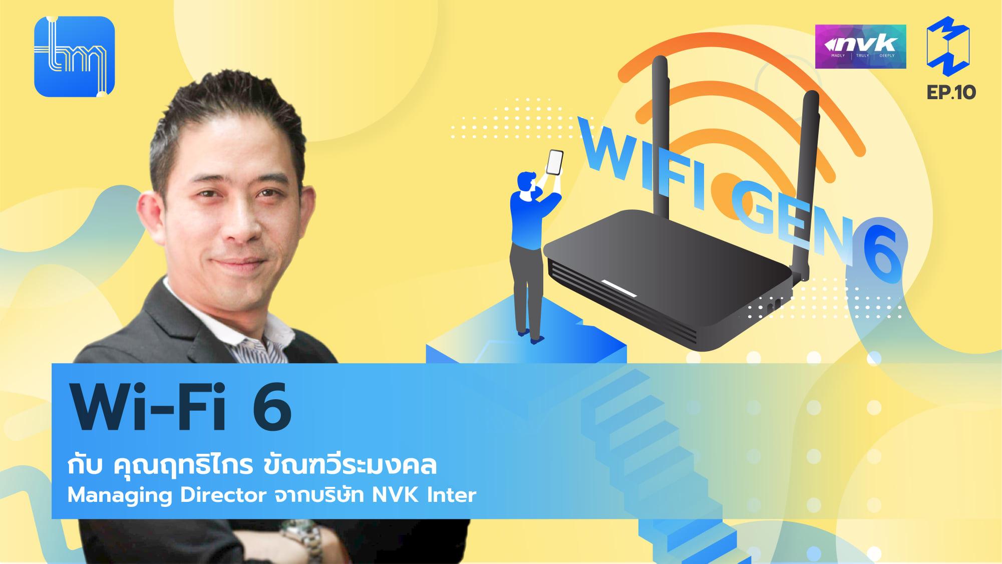รู้จัก Wi-Fi 6 กับคุณฤทธิไกร ขัณฑะวีระมงคล Tech Monday EP.10