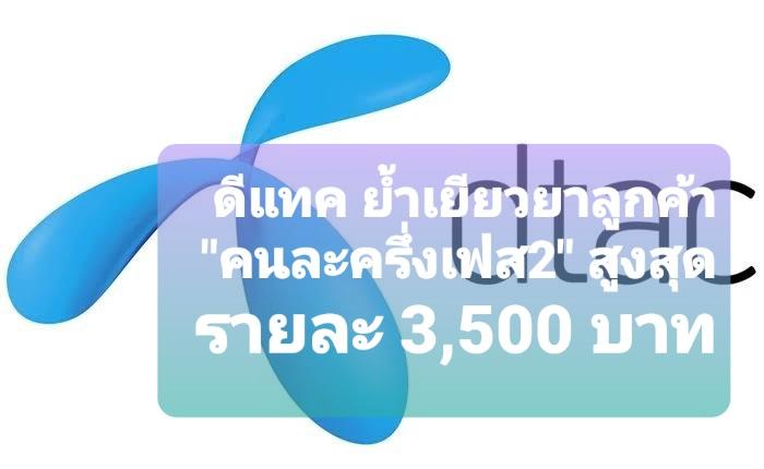 สรุปมาตรการเยียวยา ลูกค้าดีแทคไม่ได้รับ otp รับไปเลยรายละ 3,500 บาท ทั้งระบบเติมเงินและรายเดือน