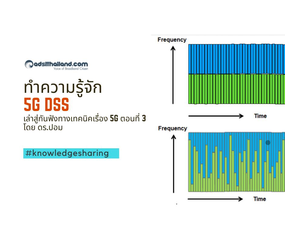 Dynamic Spectrum Sharing :: เล่าสู่กันฟังทางเทคนิคเรื่อง 5G ตอนที่ 3