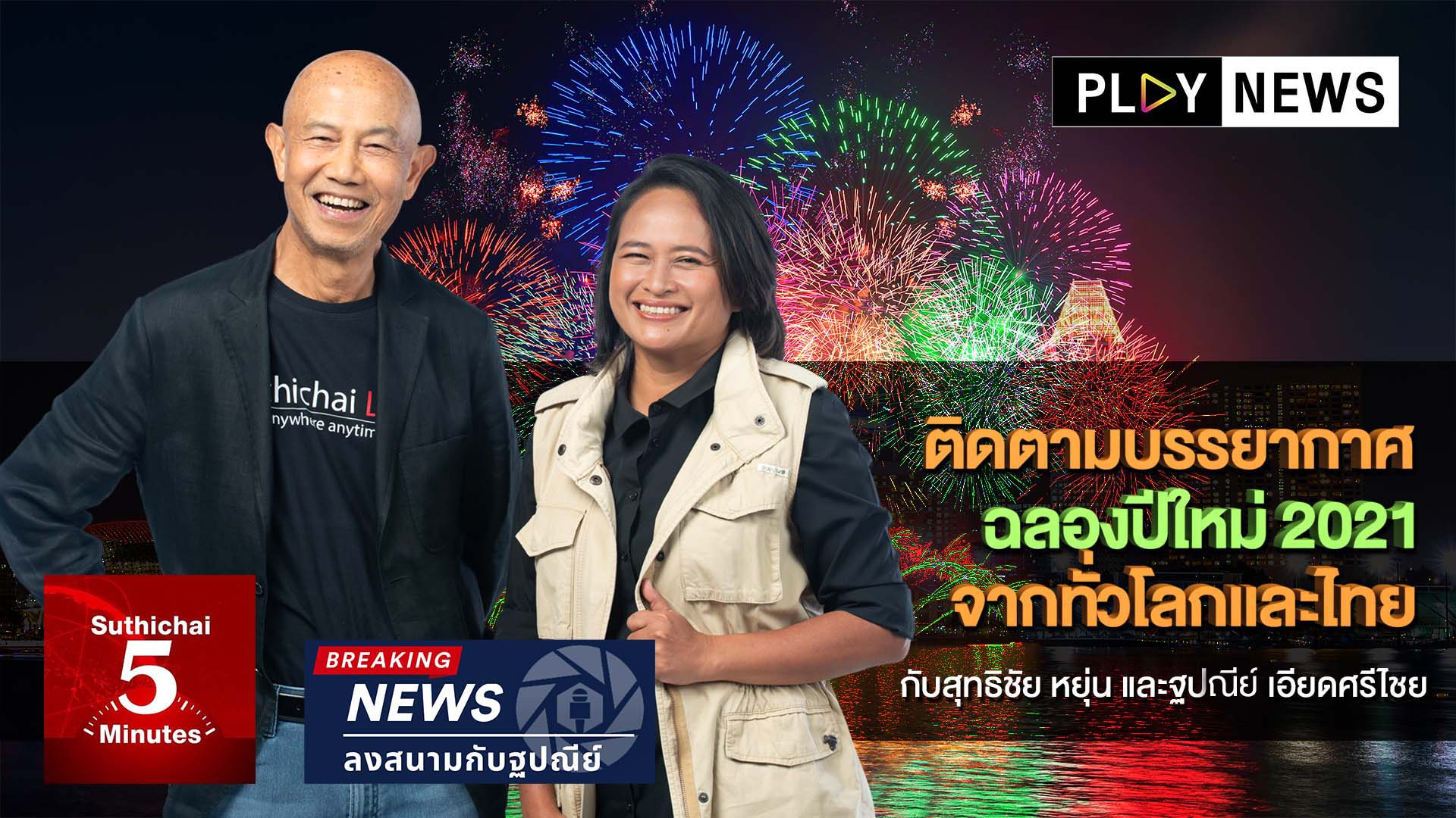 PLAY NEWS ชวนคนไทยติดตามบรรยากาศฉลองปีใหม่ 2021 จากทั่วโลกและไทย กับสุทธิชัย หยุ่น และ แยม ฐปณีย์ บน AIS PLAY