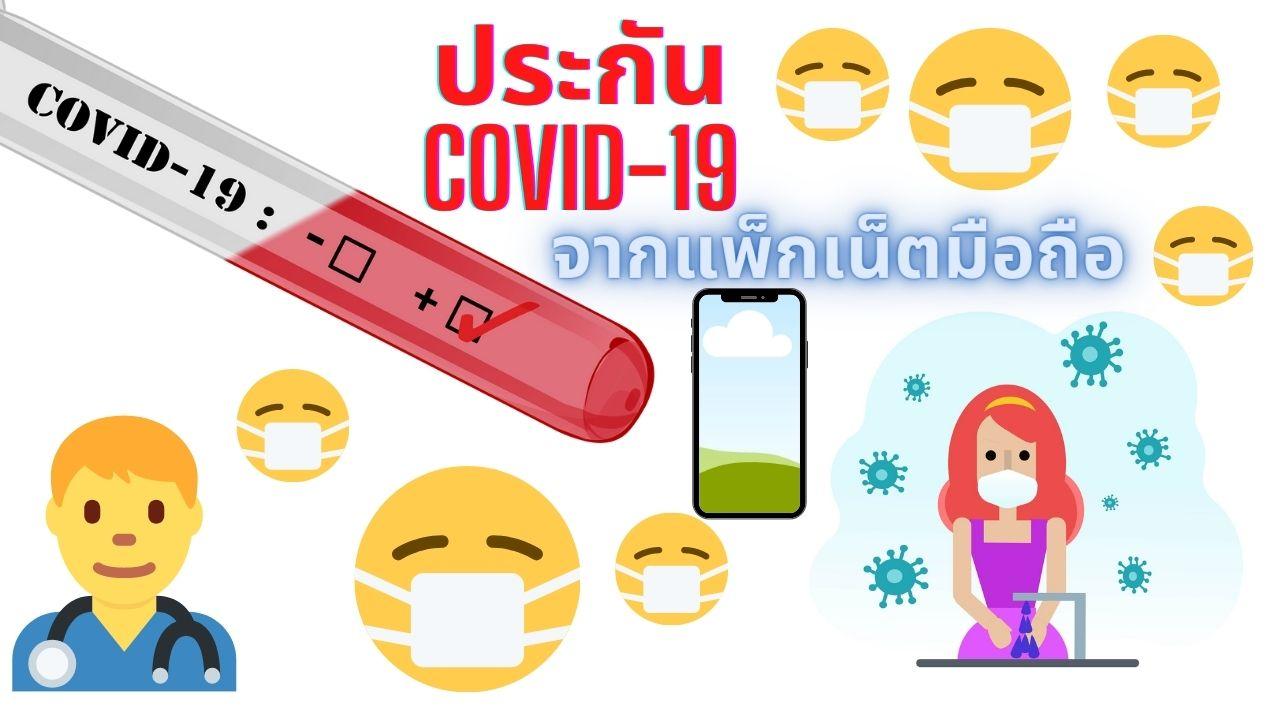 ซื้อแพ็กเกจเน็ตมือถือ ฟรี ประกัน COVID-19 รับมือโควิดระลอกใหม่ (อัปเดต 2021)
