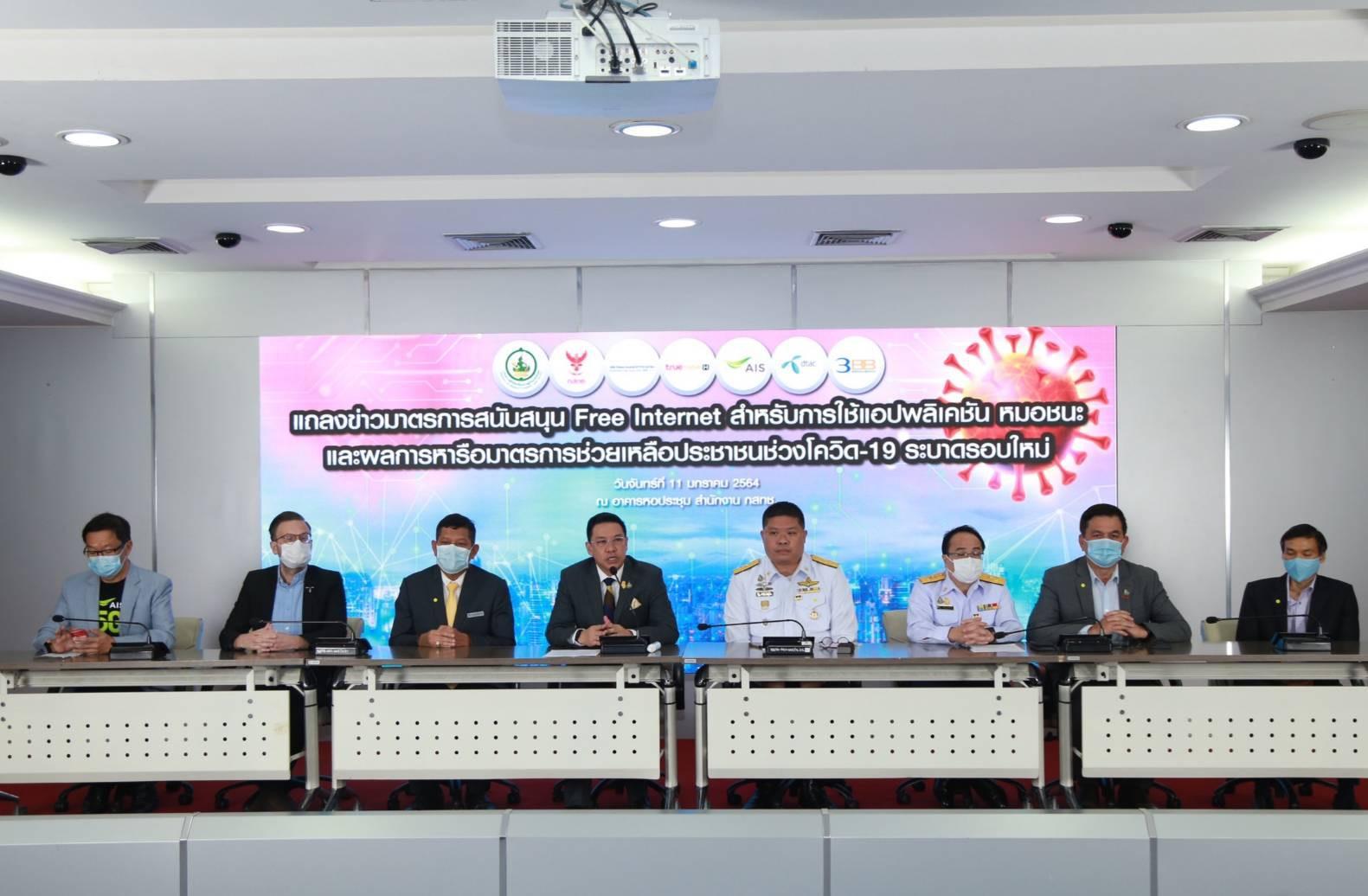 """MDES และ NT พร้อมสนับสนุนคนไทยเฝ้าระวังการแพร่ระบาดของโควิด-19 ยกเว้นค่าใช้บริการดาต้าสำหรับแอปพลิเคชัน """"หมอชนะ"""""""