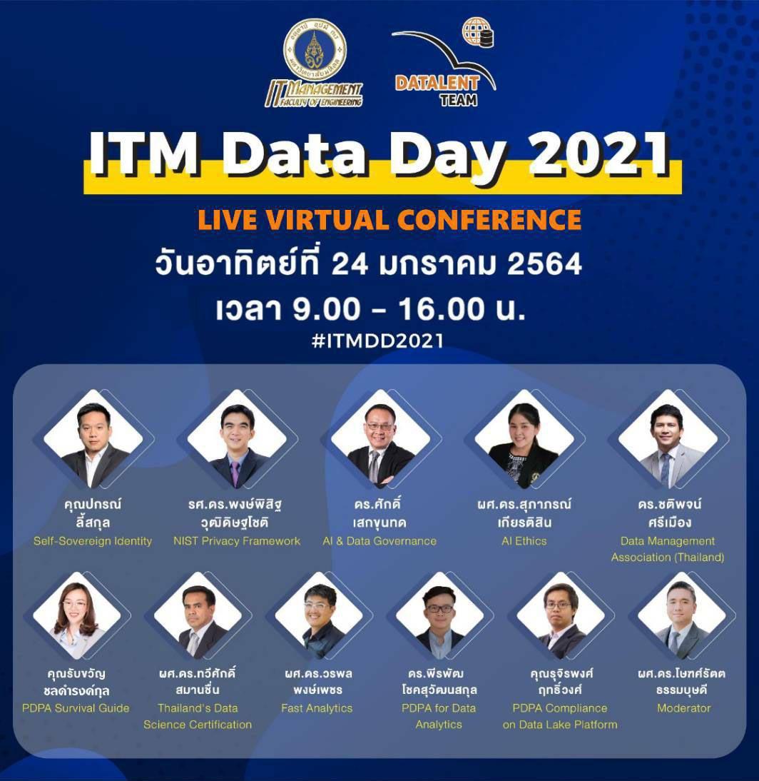 วิศวะมหิดล เชิญร่วมสัมมนาออนไลน์ ITM Data Day 2021 วันที่ 24 มค.นี้