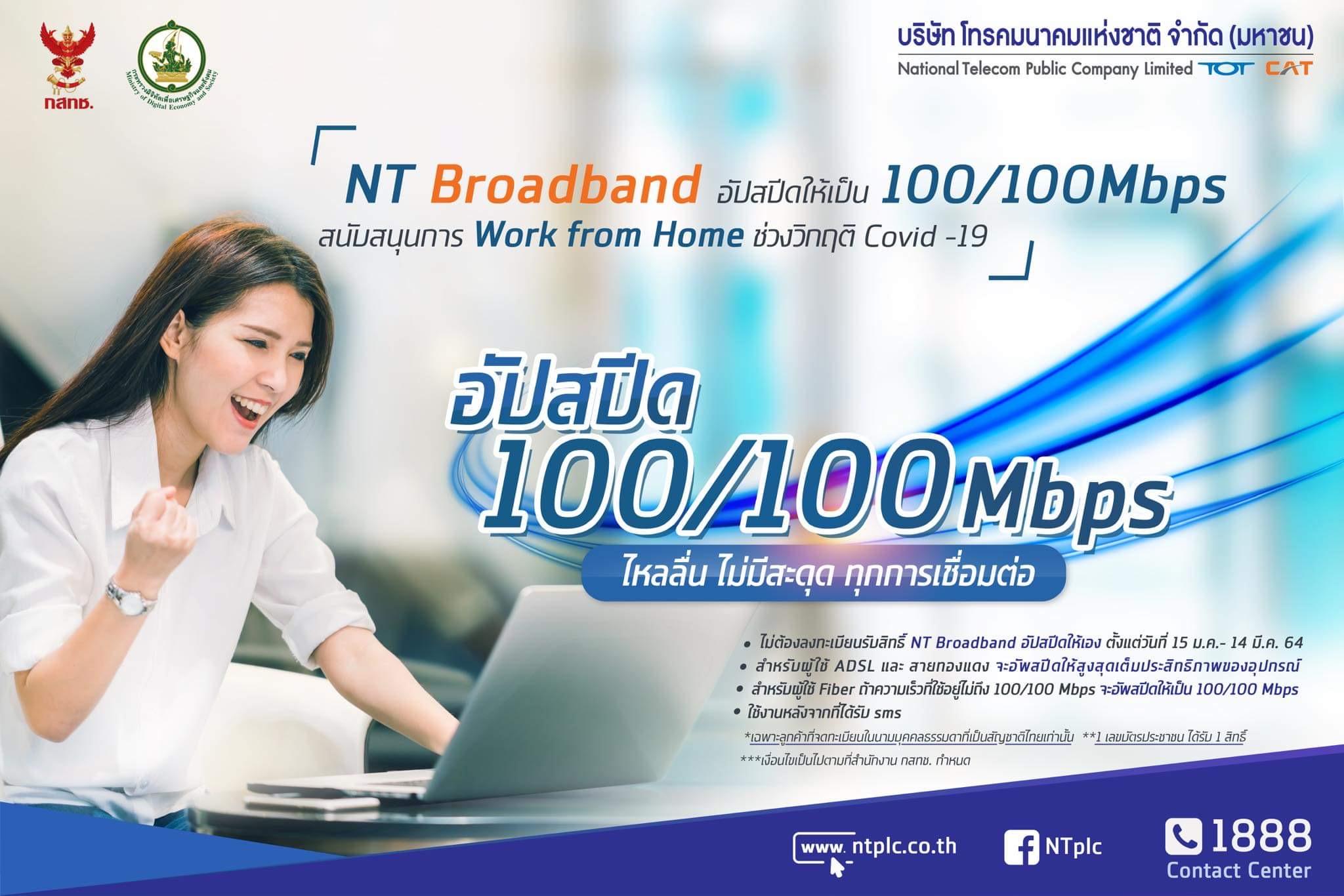 NT พร้อมอัปสปีดเน็ตบ้านแรงเว่อร์ 100/100 Mbps หนุน Work From Home ห่างไกลโควิด 19