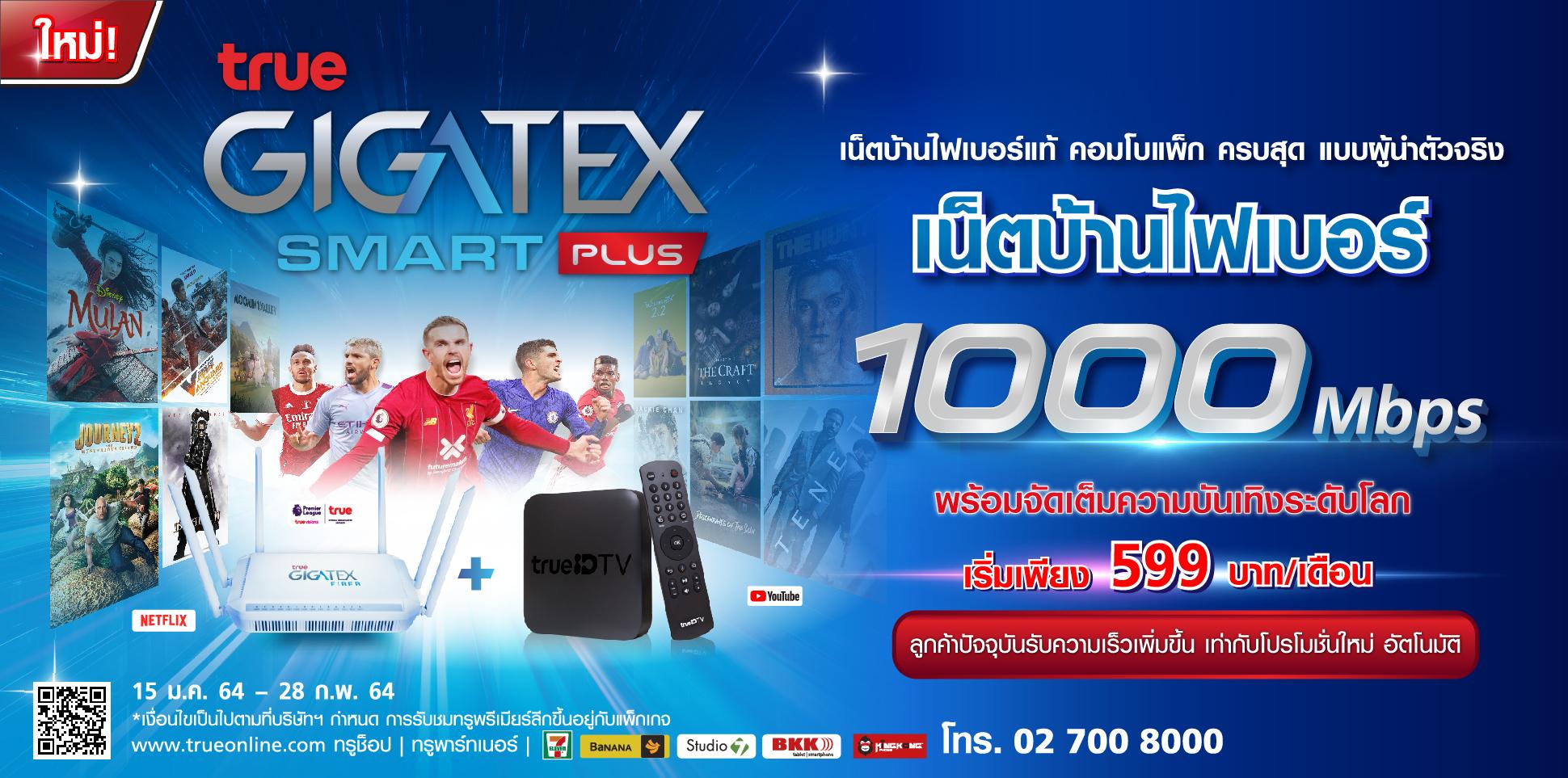 แพ็กเกจใหม่ True Gigatex Smart Plus 1,000 Mbps คอมโบแพ็ก เริ่มเพียง 599 บาท/เดือน พร้อมปรับเพิ่มสปีดให้ลูกค้าอัตโนมัติ