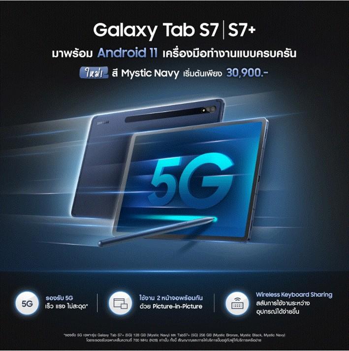 เปิดตัว Galaxy Tab S7/S7+ กับสีใหม่ Mystic Navy พร้อม Android 11 และ 5G