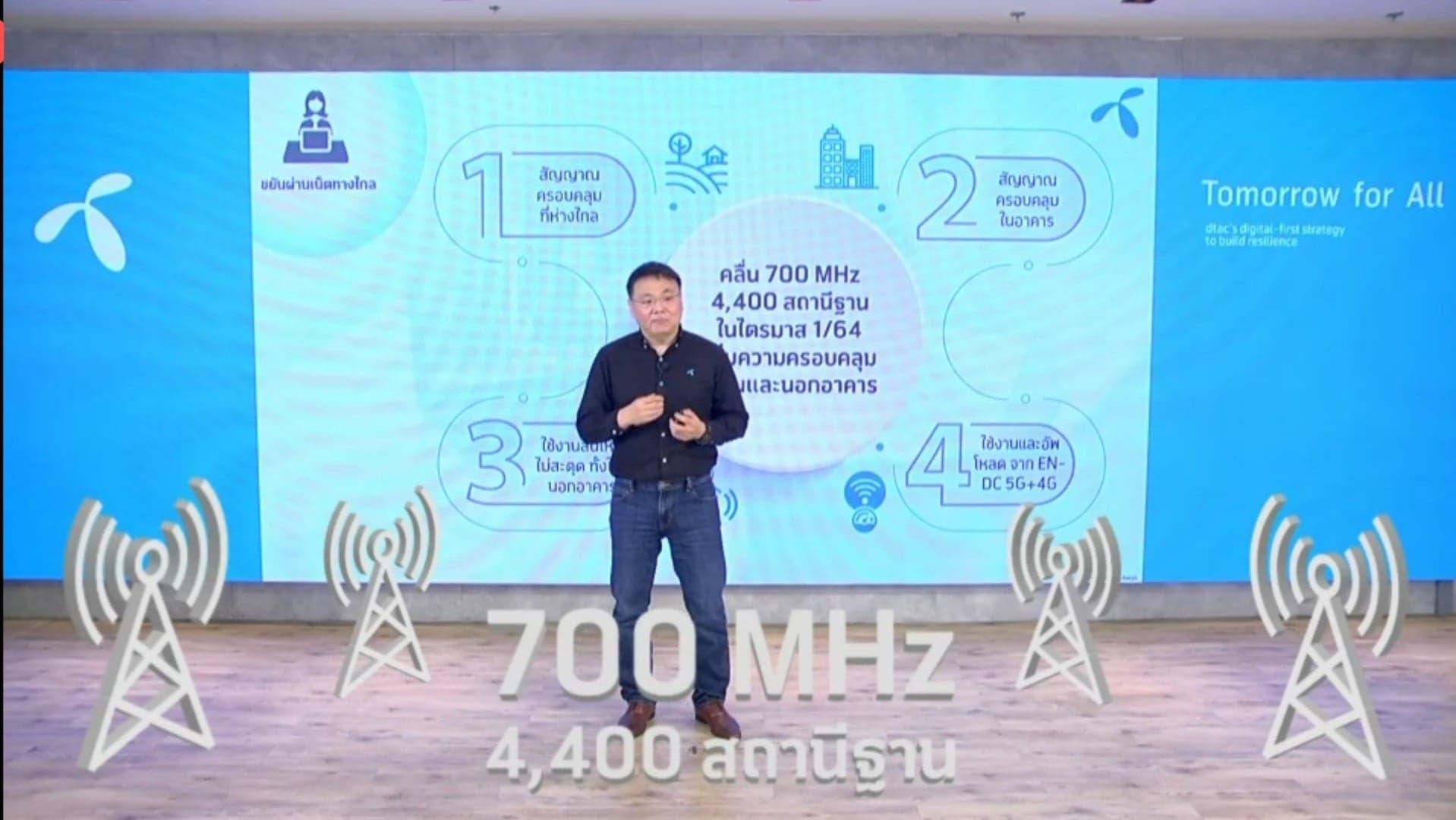 DTAC พร้อมเปิด 5G DSS ตั้งเป้าขยายคลื่น 700 MHz ถึง 4,400 สถานีฐาน และ 2300 MIMO กว่า 20,400 สถานีฐาน
