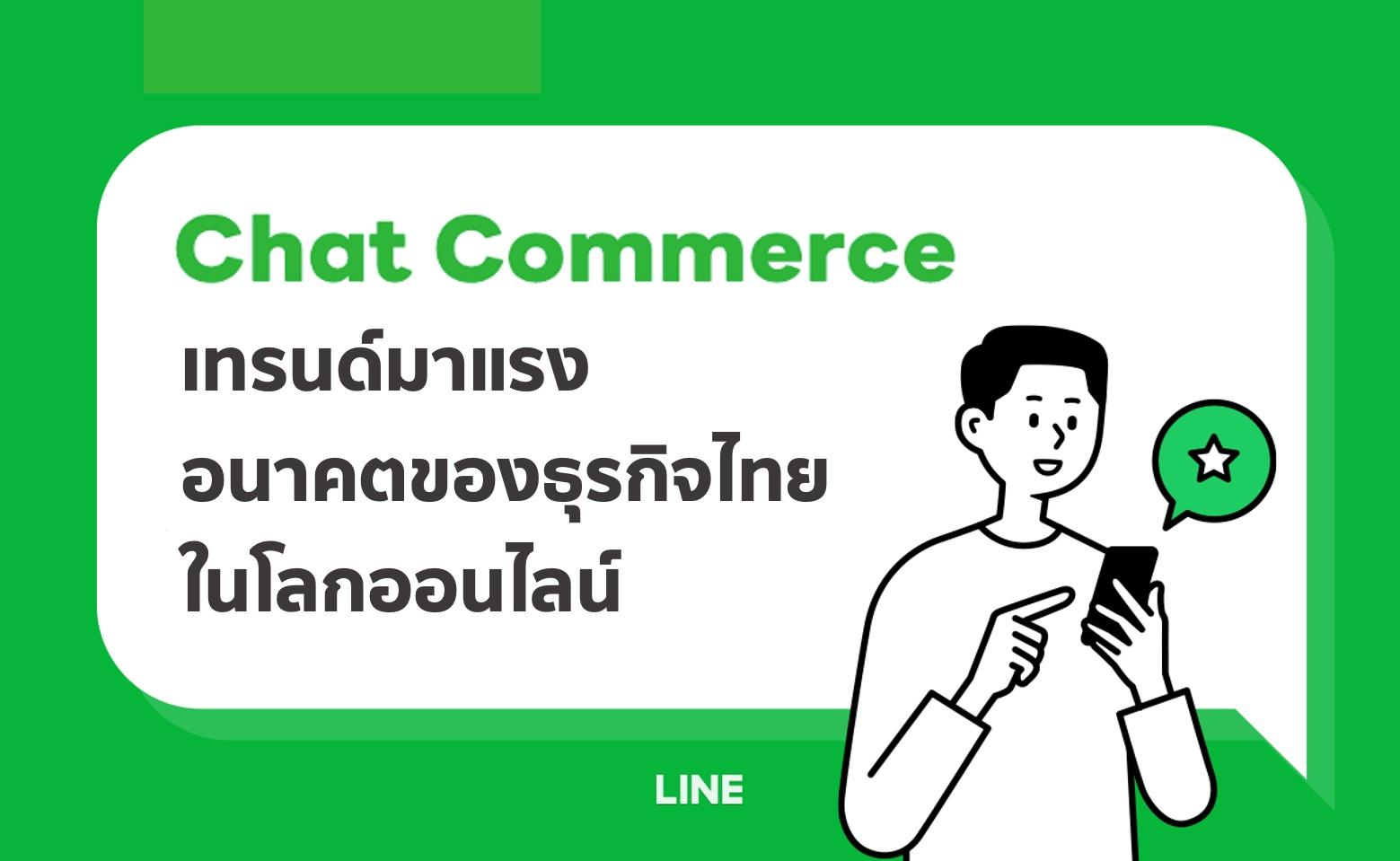 Chat Commerce เทรนด์มาแรง อนาคตของธุรกิจไทยในยุคออนไลน์