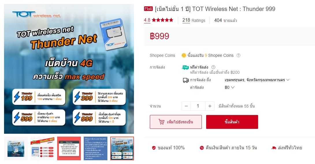 TOT wireless net แพ็กเกจ Thunder SIM ใช้เน็ต 4G คลื่น 2300MHz แบบเน็ตไม่อั้นปีละ 999 บาท