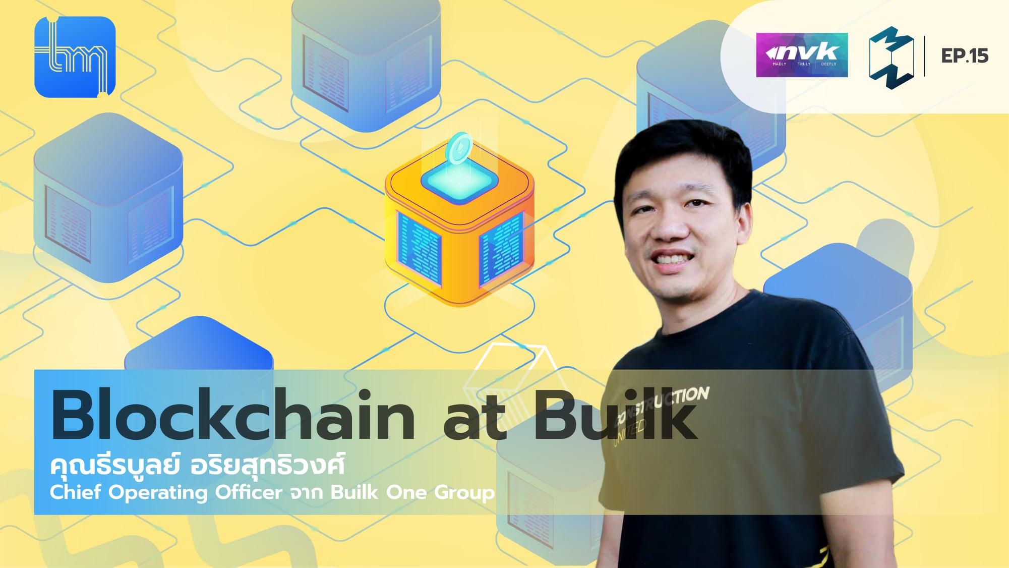 Blockchain at Builk กับคุณ ธีรบูลย์ อริยสุทธิวงศ์ | Tech Monday EP.15