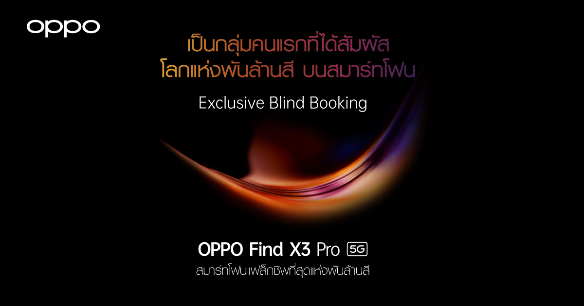 OPPO เปิดจองสมาร์ทโฟนแฟล็กชิพ OPPO Find X3 Pro 5G เพื่อเป็นกลุ่มคนแรกที่ได้สัมผัสที่สุดของโลกแห่งพันล้านสีก่อนใครใน Exclusive Blind Booking ตั้งแต่วันที่ 1 – 17 มีนาคมนี้เท่านั้น