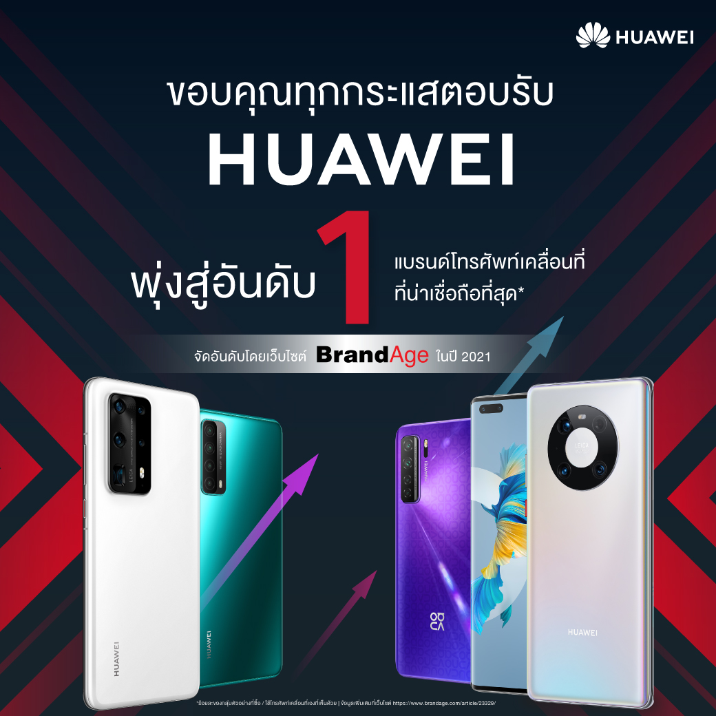 หัวเว่ยคว้ารางวัลอันดับ 1 จากเวที Thailand's Most Admired Brand 2021  ครองใจสายไอทีและดิจิทัล สุดยอดแบรนด์ที่ผู้บริโภคเชื่อถือและไว้ใจสูงสุด