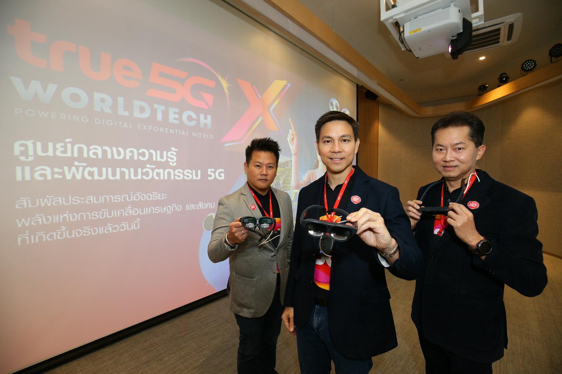 พาชมงาน True 5G Worldtech X มิติใหม่แห่งนวัตกรรม 5G ขับเคลื่อนเศรษฐกิจและสังคม ที่ ทรู ดิจิทัล พาร์ค