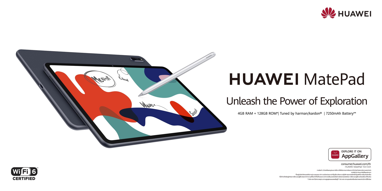 """หัวเว่ยเปิดตัว HUAWEI MatePad รุ่นล่าสุดรองรับเทคโนโลยีสุดล้ำด้วยชิปเซ็ตอัปเกรดใหม่และ WiFi 6 พร้อมเปิดตัวจอมอนิเตอร์ HUAWEI Display 23.8"""" ครั้งแรกในประเทศไทย"""