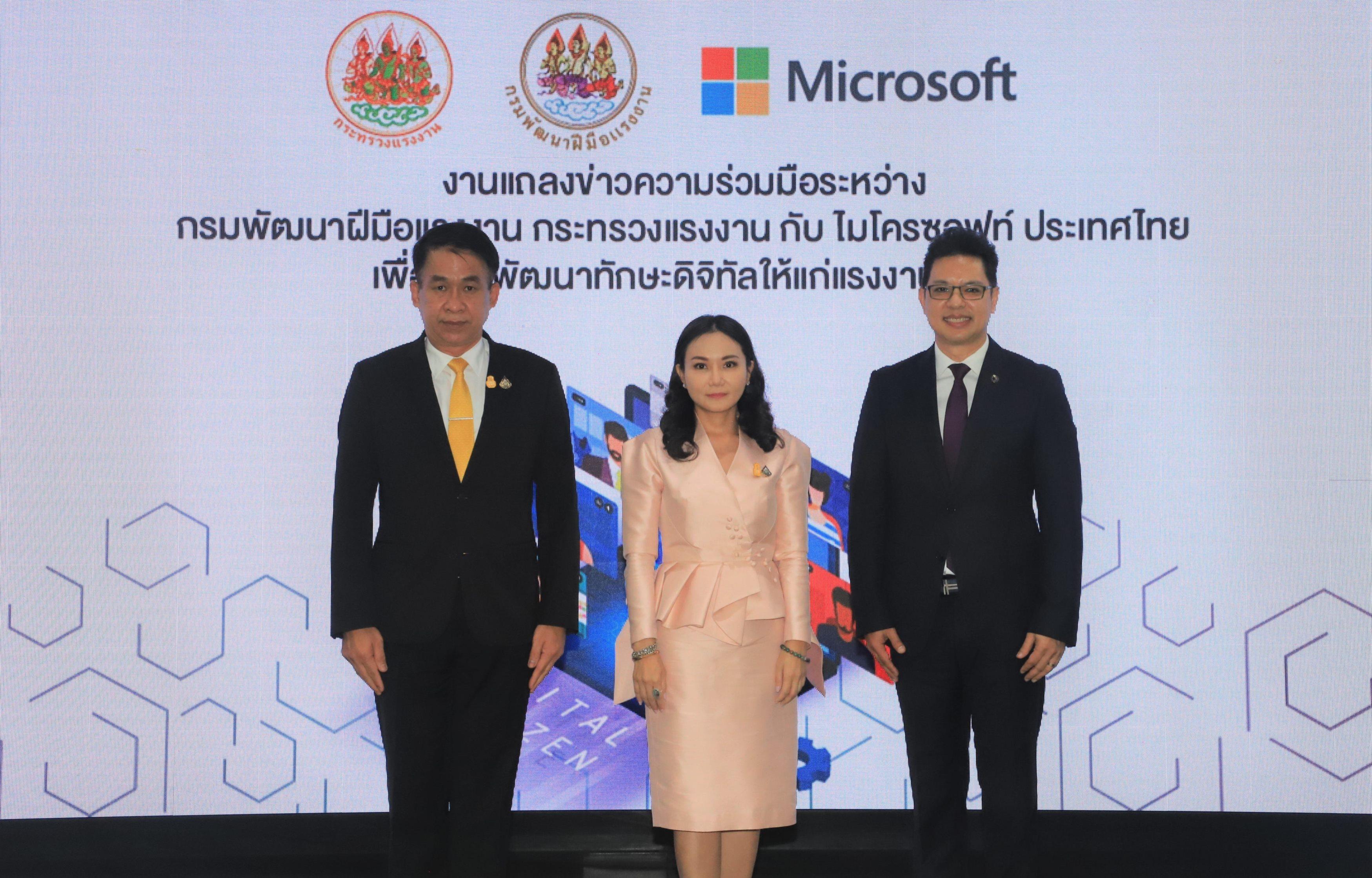 กระทรวงแรงงาน ร่วมมือกับ ไมโครซอฟท์ ประเทศไทย  ตั้งเป้ายกระดับทักษะดิจิทัลแก่ 4 ล้านแรงงานไทย ปูทางสร้างพลเมืองดิจิทัล