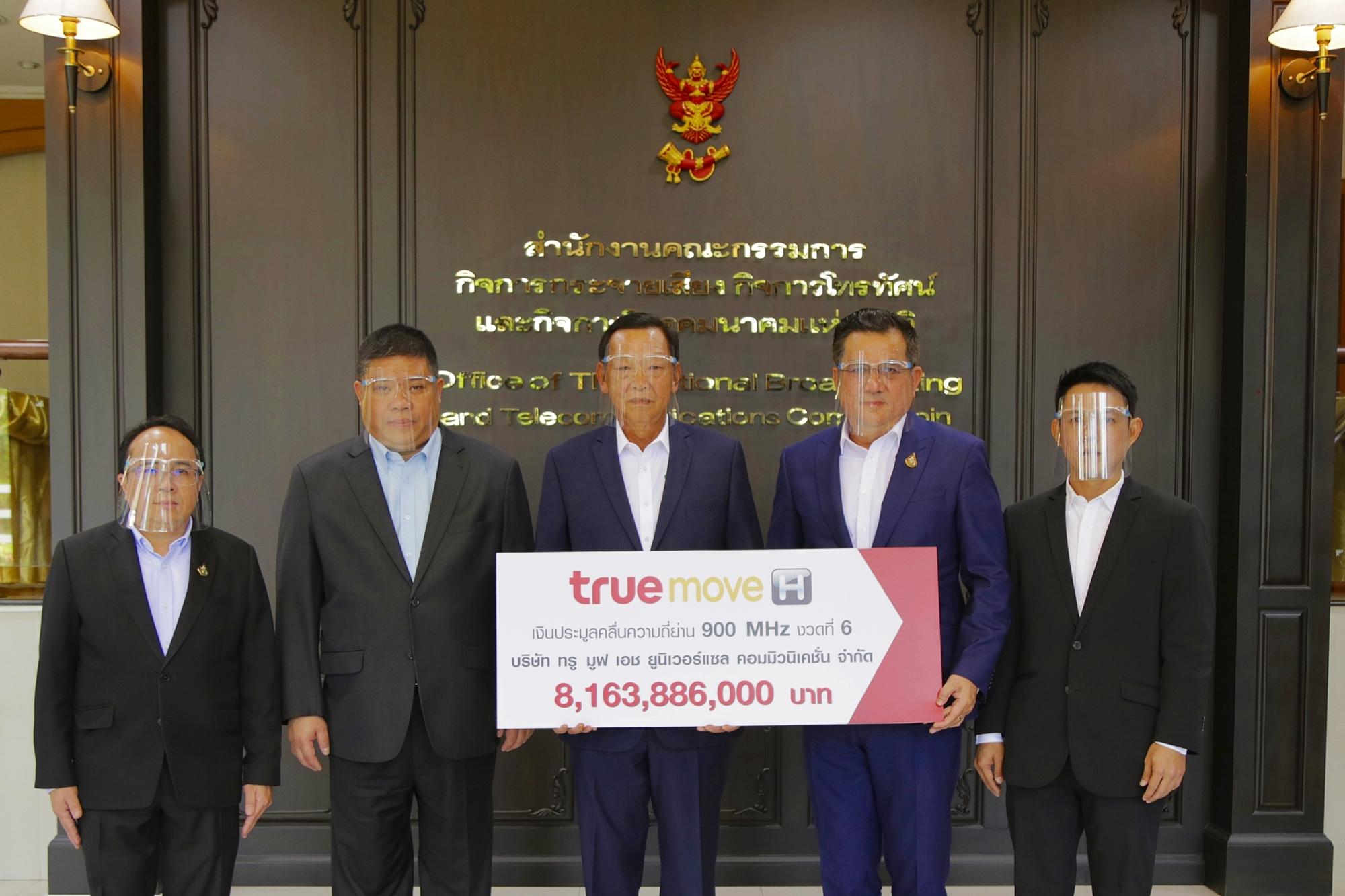 กลุ่มทรู ชำระเงินค่าประมูลคลื่นความถี่ 900 MHz งวดที่ 6 จำนวน 8,163.886 ล้านบาท