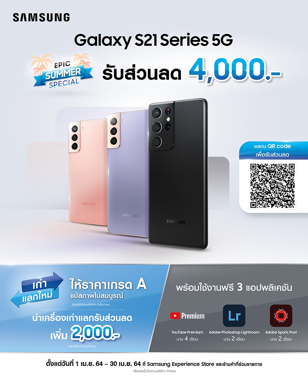 โปรสุดร้อนแรงต้อนรับซัมเมอร์ Epic Summer Special ซื้อ Samsung Galaxy S21 Series 5G วันนี้ รับส่วนลด 4,000 บาททันที!