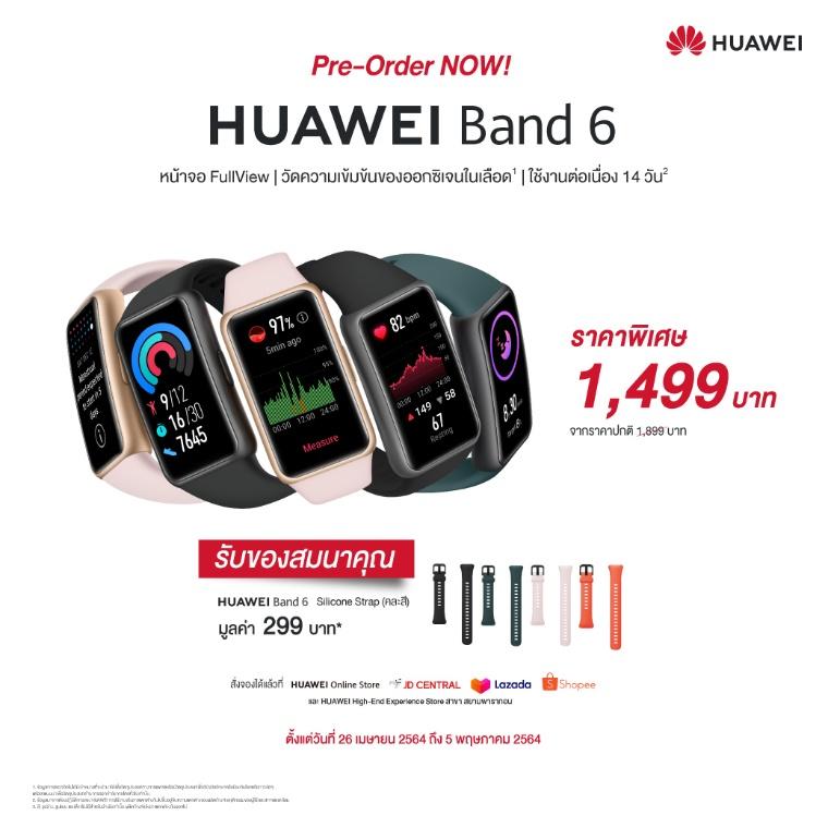 หัวเว่ยเปิดตัว HUAWEI Band 6 พลิกโฉมวงการสมาร์ทแบนด์