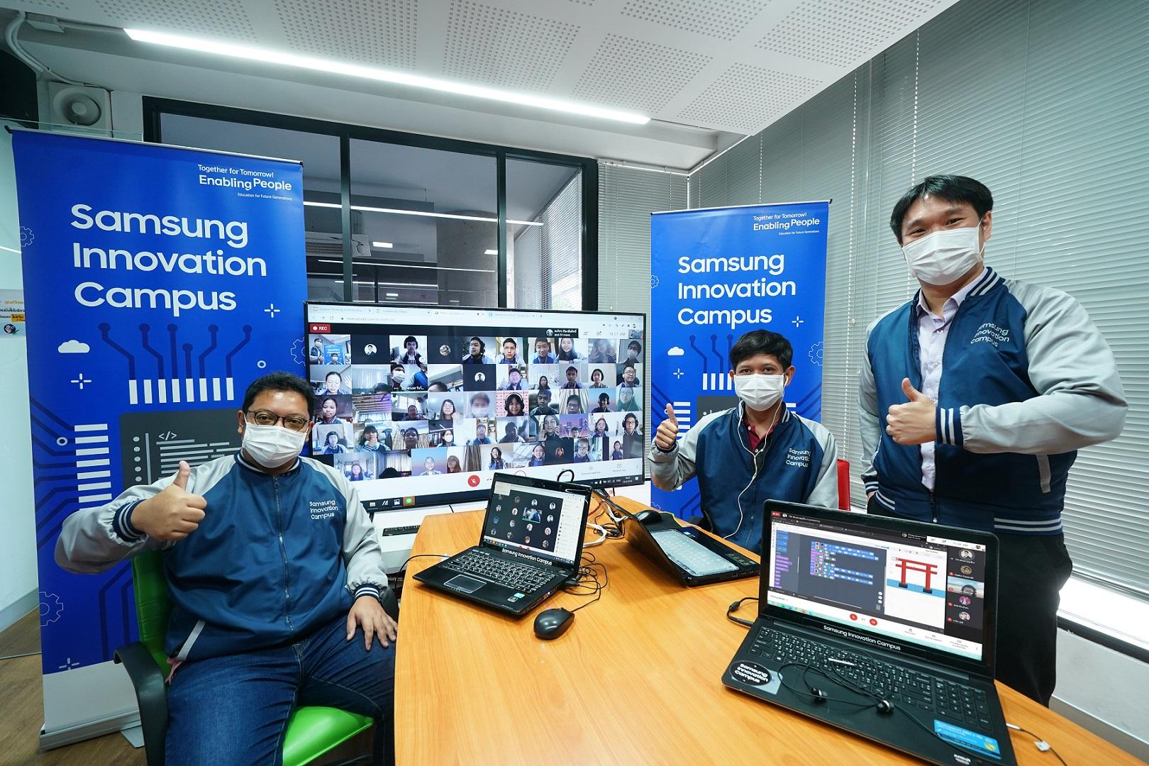 เริ่มแล้ว! Samsung Innovation Campus 2021 คอร์สอบรมโค้ดดิ้งออนไลน์
