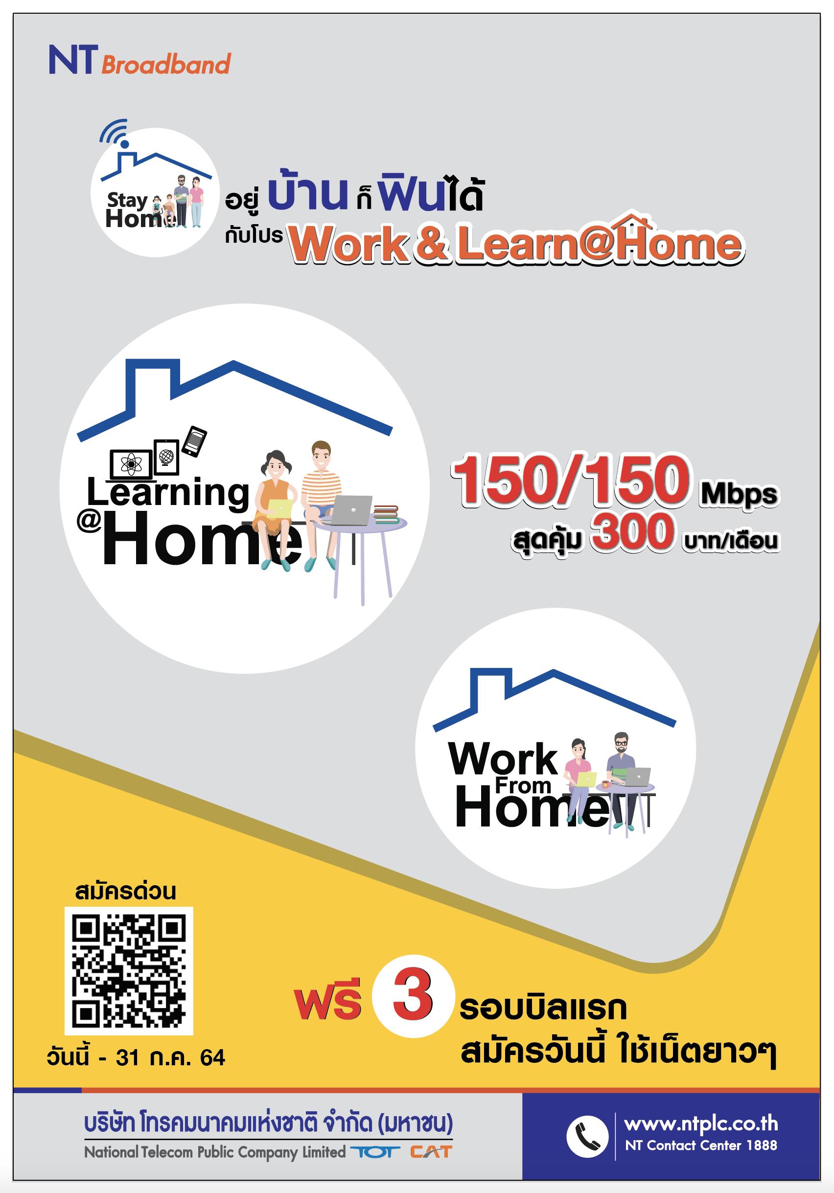โปรเน็ตบ้านจาก NT Work & Learn @Home พฤษภาคม 2564